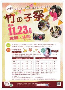 第23回竹の子祭ポスター