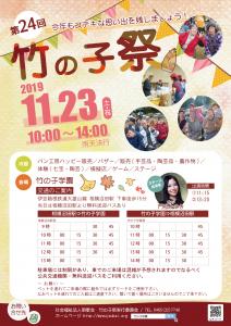 第24回竹の子祭ポスター